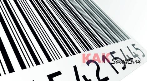 Как узнать страну-производителя товара по штрих-коду на его упаковке?